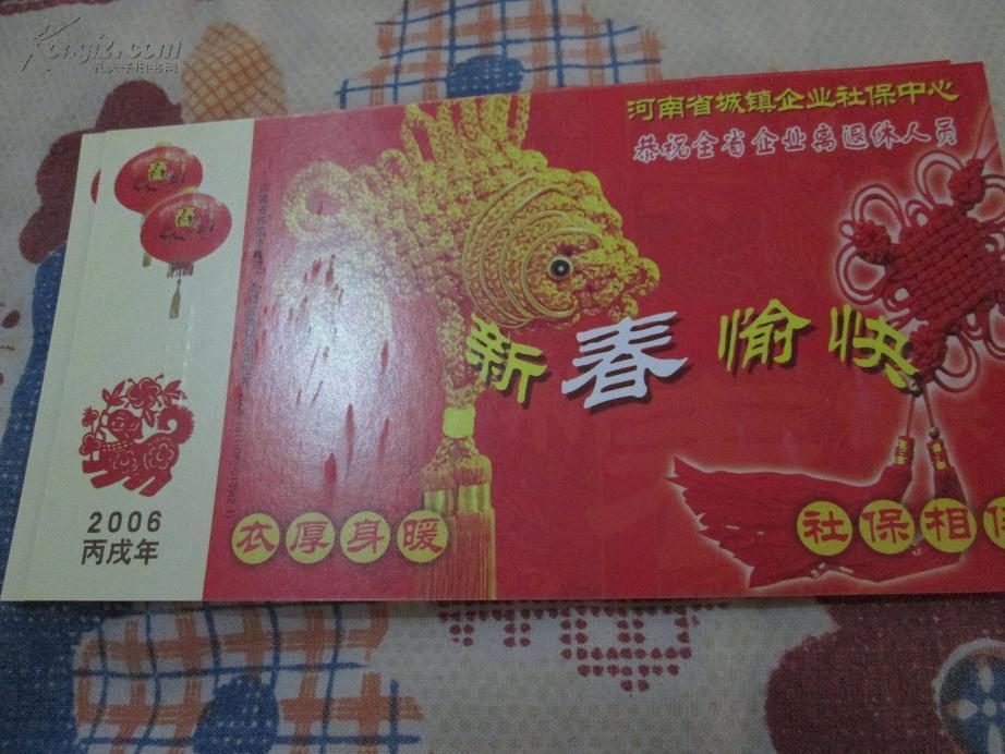 2006 明信片 图片 【赠送】