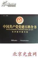 中国共产党党建百科全书
