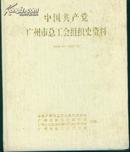 中国共产党广州市总工会组织史资料(1949.10 - 1987.12)16开精装,印量250本