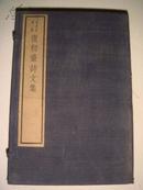 线装:复初斋诗文集·嘉业堂丛书(全1函10册、木版刷印)