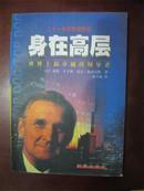 二十一世纪管理预言:身在高层-----世界上最卓越的领导者