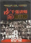 2012年度 中国千强讲师排行榜