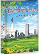 北京《新时期领导干部能力快速提升精炼课程》供应