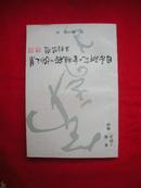 日本研究《金瓶梅》论文集【一版一印】