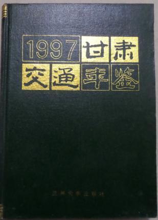 甘肃交通年鉴(1997﹞