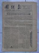 民革中央机关报:《团结报》第219号,1961年9月3日(有坚决支持随按核武器试验美帝是纸老虎、梅兰芳表演艺术)