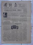 民革中央机关报:《团结报》第220号,1961年9月10日(有中央社会主义学院开学、解放台湾专栏、刘少奇讲话等)