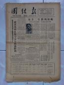 民革中央机关报:《团结报》第216号,1961年8月13日(有解放台湾专栏、悼念梅兰芳、庆祝苏联宇宙飞行胜利等)