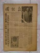 民革中央机关报:《团结报》第223号,1961年10月4日(国庆十二周年专刊,毛主席照片、三面红旗专版、辛亥革命