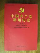 中国共产党鄂州历史[第一卷1919.5-1949.10]。