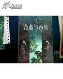 范蠡与西施(长篇小说)229