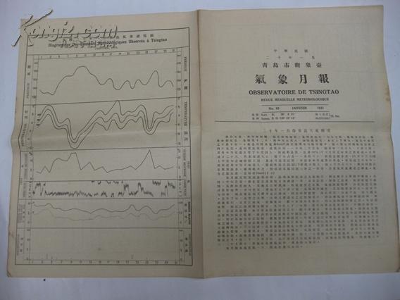 青岛市观象台-气象月报.民囯1931年1-12期全