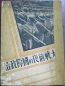 民国廿五年初版《大战前夜的国际政治》洪绍原编译