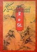 《碧血剑》金庸作品集 第3 4 集(上下两册)三联版