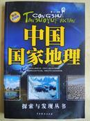 中国国家地理(探索与发现丛书) 精品彩图版