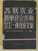 苏联农业跨单位合作和农工一体化译文集