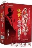 毛泽东的饮食与保健之生活饮食篇