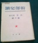 干部必读-斯大林列宁论中国
