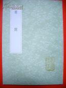 《声类》丛书集成初编1253中华书局@