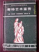哥特艺术鉴赏-世界艺术鉴赏译丛