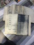 金瓶梅词话(共17册合售,影印本,代父)