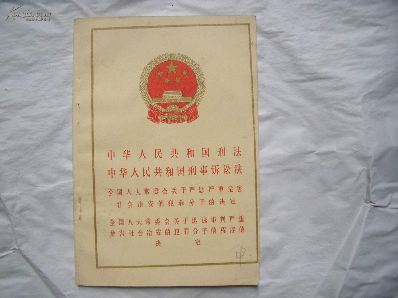 24068《中华人民共和国刑法 中华人民共和国刑事诉讼法 》