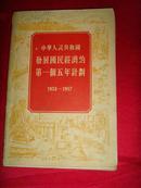 中华人民共和国发展国民经济的第一个五年计划 1953-1957(55年1版1印)