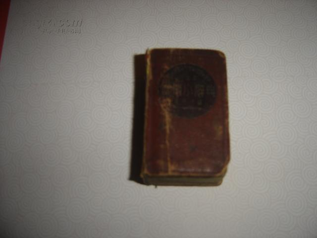 袖珍版:寸半本《五用小辞典》注音、求解、作文、成语、辨字,五用,1950年10月增订再版,不缺页,尺寸7*4.5cm