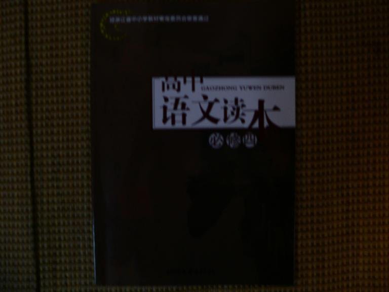 高中语文读本必修四