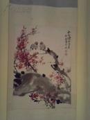红梅颂 画卷