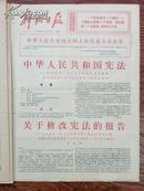 解放日报,1975年1月20日(套红,全国人大公告、关于就该宪法的报告、中华人民共和国宪法)