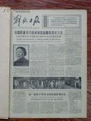 解放日报,1972年9月7日(隆重举行追悼何香凝副委员长大会、毛主席送花圈、南汇县瓦屑公社、党的生活等)