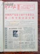 解放日报,1975年1月18日(套红、中共第十届中央委员会第二次全会公报、选举邓小平为中央副主席、政治局常委
