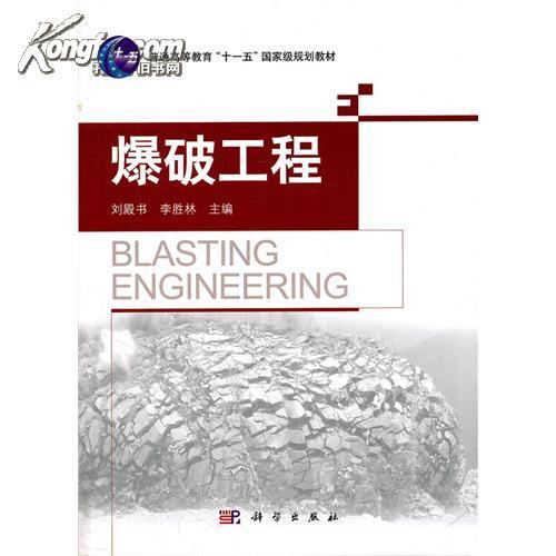 爆破工程技术专业培训教材(2书+2光盘)