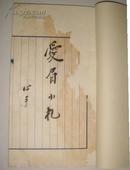 新文学珍本:徐志摩·爱眉小札(1936年初版、线装、仅印行100册)