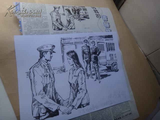17;华中科技大学教授 李春富原版插图1副/带原出版物1张
