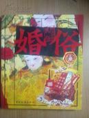 图文中国民俗<<婚俗>>