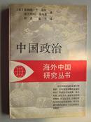 中国政治 海外中国研究丛书