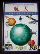 国防科技知识普及丛书:航天