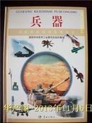 国防科技知识普及丛书:兵器