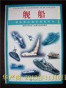 国防科技知识普及丛书:航船