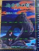 日版 诸星大二郎 诸星大二郎 海竜祭の夜 妖怪ハンタ95年10刷 绝版 不议价不包邮