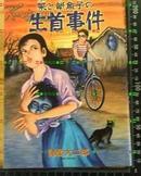 日版收藏  诸星大二郎-栞と纸鱼子の生首事件 98年8刷 不议价不包邮