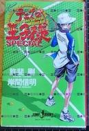 日版收藏 网球王子 テニスの王子様 小说 初版