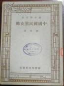 新中学文库《中国国民党史略》(自序:民国三十三年三月二十九日邹鲁识於重庆海屋)