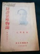 1947年【辩证法唯物论】毛泽东著