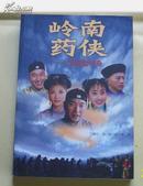 岭南药侠-王老吉传奇