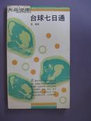 /【大众文库】台球七日通
