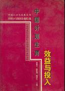 中国人口与发展丛书 中国计划生育效益与投入