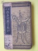 民国 精装 名家 宋拓颜真卿颜家庙碑 字帖 尺寸25x14.5cm